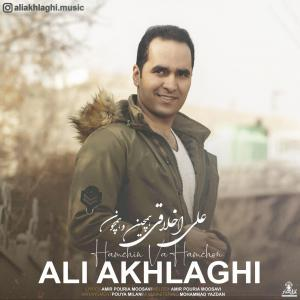 Ali Akhlaghi – Hamchin Va Hamchon