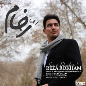 Reza Rokham – Kare Khodas