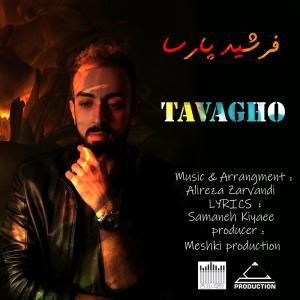 Farshid Parsa – Tavagho