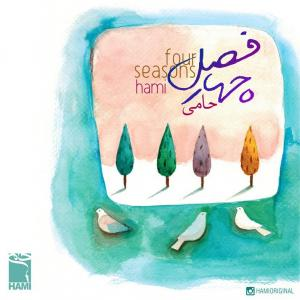 Hamid Hami – Chahar Fasl (New Version)