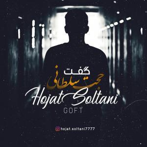 Hojat Soltani – Goft