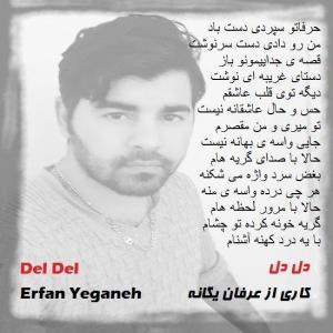 Erfan Yeganeh – Del Del