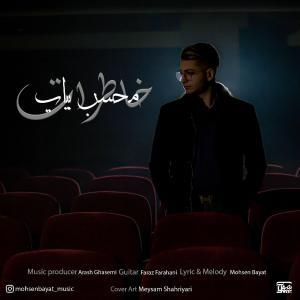 Mohsen Bayat – Khaterat