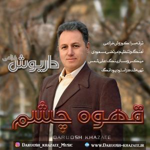 Daruosh Khazaee – Ghahveye Cheshm