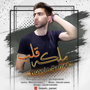 Hosein Samer – Malake Ghalb