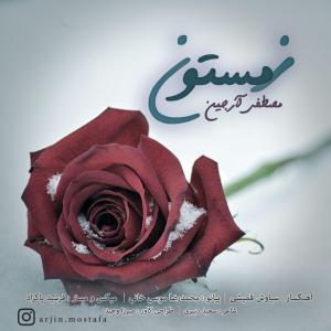 Mostafa Arjin – Zemestoon
