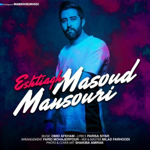 Masoud Mansouri – Eshtiyagh