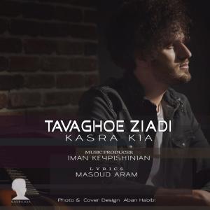 Kasra Kia – Tavaghoe Ziadi