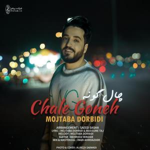 Mojtaba Dorbidi – Chale Goneh