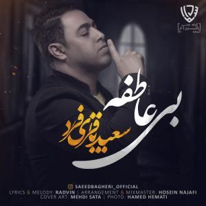 Saeed Bagheri Fard – Biatefe
