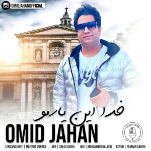 Omid Jahan – Khoda In Yaramo