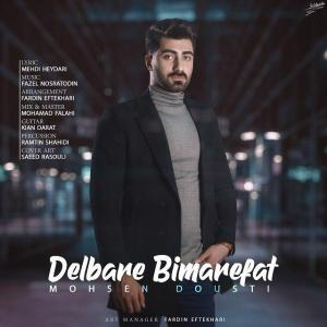 Mohsen Dousti – Delbar Bimarefat