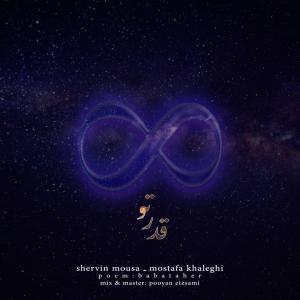 Shervin Mousa – Ghadre To (Ft Mostafa Khaleghi)