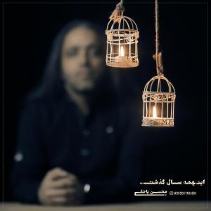 Mohsen Yahaghi – Inhame Sal Gozasht