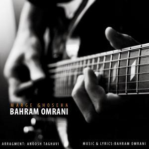 Bahram Omrani – Marge Ghoseha