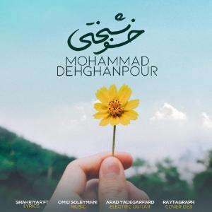 Mohammad Dehghanpour – Khosh Bakht