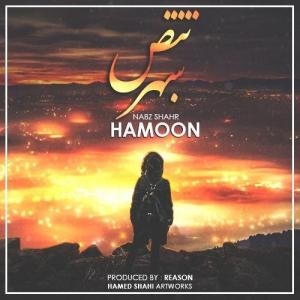 Hamoon – Nabze Shahr
