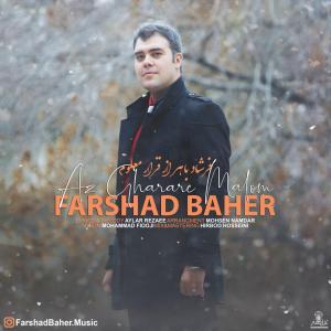 Farshad Baher – Az Gharare Malom