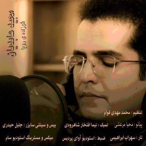 Majid Abediyan – Shahzadeye Roya