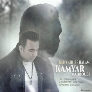 Kamyar Mahboubi – Ba To Khube Halam