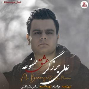 Ali Barzegar – Eshghe Mamnoee