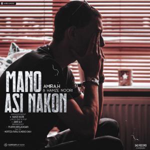 Amir A.H – Mano Asi Nakon (Ft Hamzeh Noori)