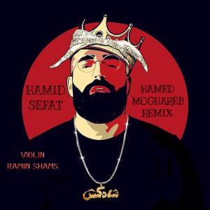 حمید صفت شاه کش