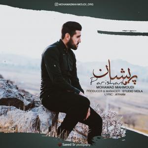 Mohamad Mahmoudi – Parishan