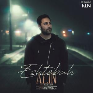 Alin – Eshtebah