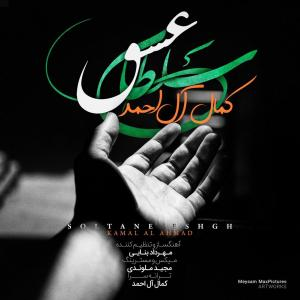 Kamal Al Ahmad – Soltane Eshgh