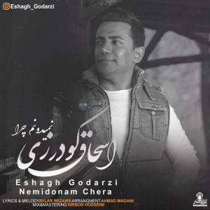 Eshagh Goodarzi – Nemidonam Chera