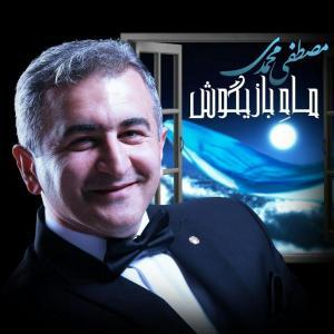 Mostafa Mohammadi – Mahe Bazigoosh