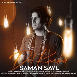 سامان سایه دل کندن