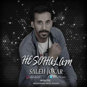 Saleh Jokar – Hesohalam