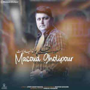 Masoud Gholipour – Ta Donya Donyast