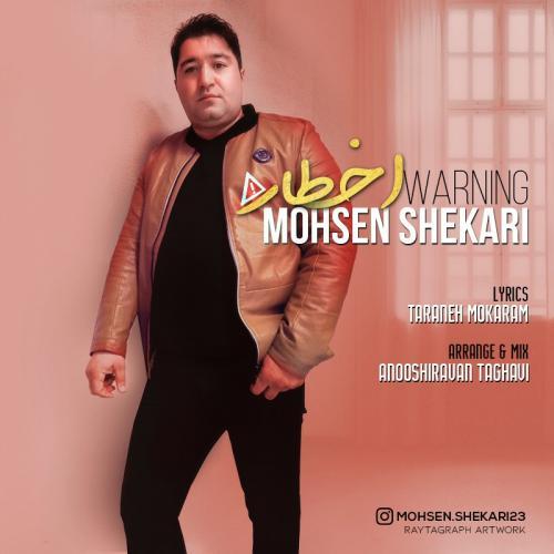 Mohsen Shekari – Ekhtar