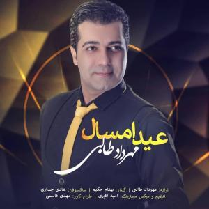 Mehrdad Talebi – Eyde Emsal