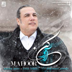 Mahoor – Arezoo Kon