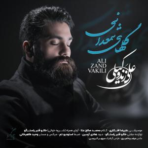 Ali Zand Vakili – Golhaye Shamdani