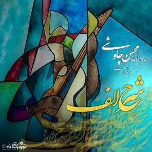 Mohsen Chavoshi – Sharhe Alef