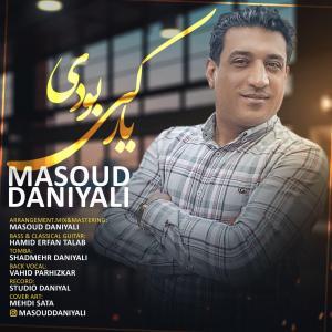 Masoud Daniyali – Yare Ki Boodi