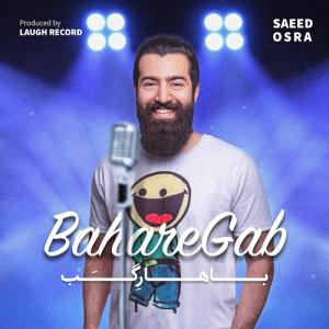Saeed Osra – Bahare Gab