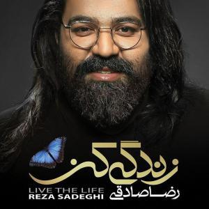 Reza Sadeghi Bezar Asheghet Besham
