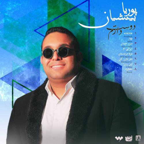 دانلود آهنگ پوریا بینشیان ایرانیم