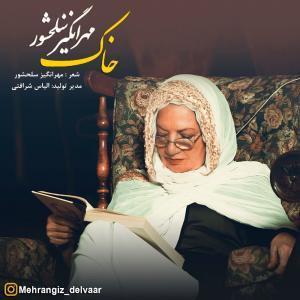 Mehrangiz Salahshour In Chist