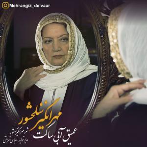 Mehrangiz Salahshour Naamash Omid Bood