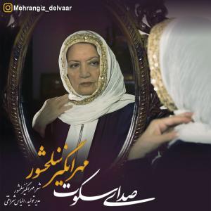 Mehrangiz Salahshour Shahamat Pendari Mehalood Ast
