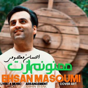 Ehsan Masoumi – Mamnoonam Azat
