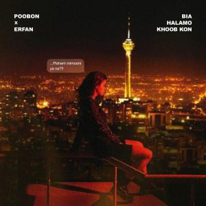 Poobon – Bia Halamo Khoob Kon (Ft Erfan)