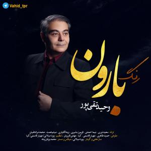 Vahid Taghipour Mosafere Asemon